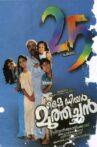 My Dear Muthachan Movie Streaming Online Watch on Disney Plus Hotstar, ErosNow, Jio Cinema, Yupp Tv