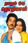 Naanum Oru Thozhilali Movie Streaming Online Watch on ErosNow, Jio Cinema