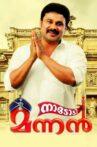 Nadodimannan Movie Streaming Online Watch on Disney Plus Hotstar, Google Play, Jio Cinema, Manorama MAX, Youtube