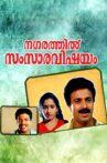 Nagarathil Samsara Vishayam Movie Streaming Online Watch on Disney Plus Hotstar