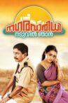 Nagaravaridhi Naduvil Njan Movie Streaming Online Watch on Disney Plus Hotstar
