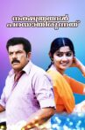 Nakshathragal Parayathirunnathu Movie Streaming Online Watch on ErosNow, Jio Cinema, Yupp Tv