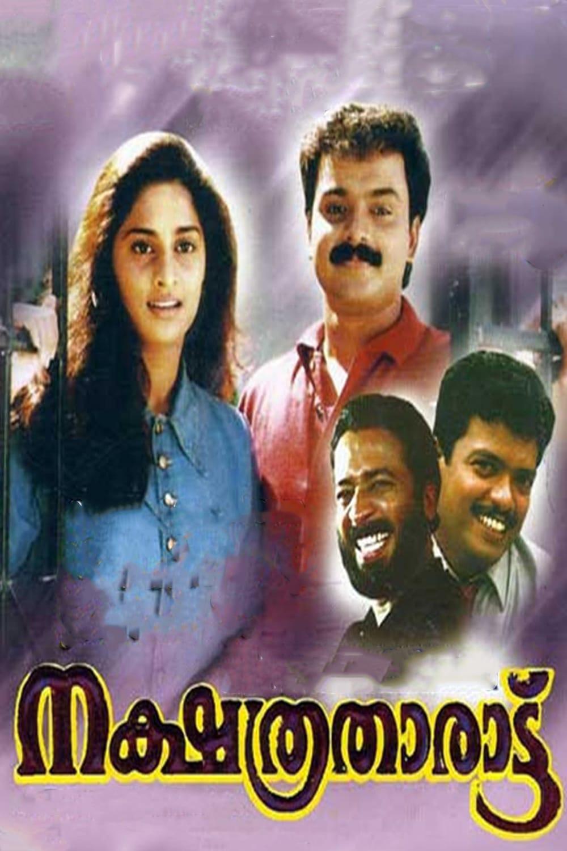 Nakshatratharattu Movie Streaming Online Watch on Yupp Tv
