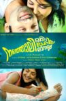 Natholi Oru Cheriya Meenalla Movie Streaming Online Watch on Google Play, MX Player, Sun NXT, Youtube