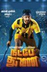 Natpe Thunai Movie Streaming Online Watch on MX Player, Sun NXT