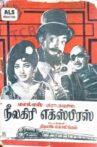 Neelagiri Express Movie Streaming Online Watch on ErosNow, Jio Cinema