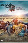 Neelakasham Pachakadal Chuvanna Bhoomi Movie Streaming Online Watch on Amazon, Disney Plus Hotstar, Google Play, Manorama MAX, Youtube