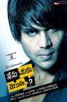 Nenu Meeku Telusa...? Movie Streaming Online Watch on Zee5