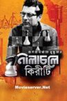 Nilachaley Kiriti Movie Streaming Online Watch on Hoichoi, Zee5
