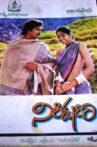 Nireekshana Movie Streaming Online Watch on MX Player, Sun NXT