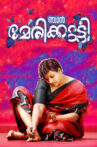Njan Marykutty Movie Streaming Online Watch on MX Player, Sun NXT