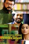 Njangalude Veettile Athidhikal Movie Streaming Online Watch on Google Play, Manorama MAX, Youtube