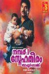 No: 1 Snehatheeram Banglore North Movie Streaming Online Watch on ErosNow, Jio Cinema, MX Player, Sun NXT, Yupp Tv