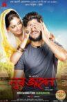 Noor Jahaan Movie Streaming Online Watch on Amazon, Disney Plus Hotstar, Jio Cinema