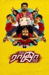 Odu Raja Odu Movie Streaming Online Watch on Netflix