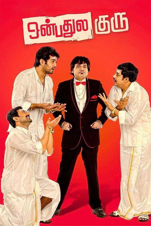 Onbadhule Guru Movie Streaming Online Watch on MX Player