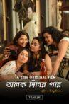 Onek Diner Pore Movie Streaming Online Watch on Zee5