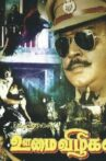 Oomai Vizhigal Movie Streaming Online Watch on MX Player, Sun NXT
