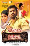 Orissa Movie Streaming Online Watch on Google Play, Manorama MAX, Youtube