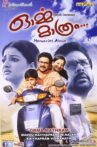 Orma Mathram Movie Streaming Online Watch on Google Play, Manorama MAX, Youtube