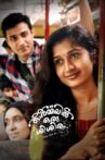 Ormayil Oru Shishiram Movie Streaming Online Watch on Amazon