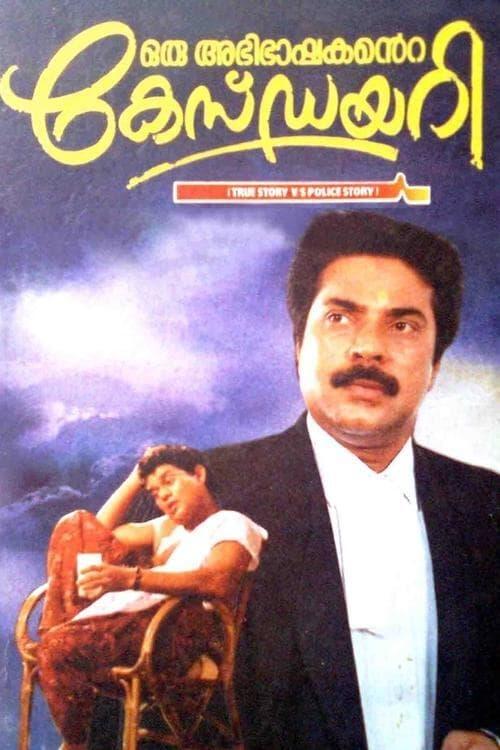 Oru Abhibhashakante Case Diary Movie Streaming Online Watch on MX Player, Sun NXT