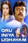 Oru Iniya Udhayam Movie Streaming Online Watch on ErosNow, Jio Cinema, Yupp Tv