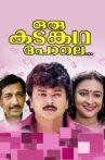Oru Kadankatha Pole Movie Streaming Online Watch on Disney Plus Hotstar