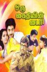 Oru Kaidhiyin Diary Movie Streaming Online Watch on ErosNow, Jio Cinema, MX Player, Sun NXT