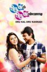 Oru Kal Oru Kannadi Movie Streaming Online Watch on Sun NXT, Zee5