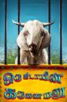Oru Kidayin Karunai Manu Movie Streaming Online Watch on ErosNow, Jio Cinema