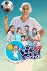 Oru Muthassi Gadha Movie Streaming Online Watch on MX Player, Sun NXT