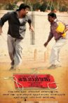 Oru Naal Varum Movie Streaming Online Watch on MX Player, Sun NXT