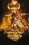 Oru Nalla Naal Paathu Solren Movie Streaming Online Watch on Amazon