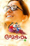 Ottamandaram Movie Streaming Online Watch on ErosNow, Jio Cinema, Yupp Tv