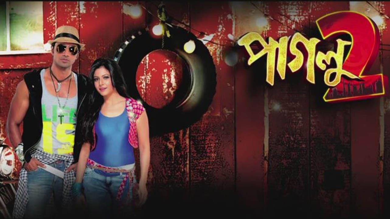Paglu 2 Movie Streaming Online Watch on Disney Plus Hotstar