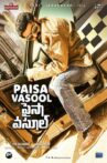 Paisa Vasool Movie Streaming Online Watch on MX Player, Sony LIV, Sun NXT