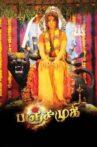 Panchakshari Movie Streaming Online Watch on Zee5