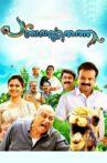 Panchavarnathatha Movie Streaming Online Watch on Amazon, Manorama MAX