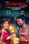 Pandigai Movie Streaming Online Watch on Disney Plus Hotstar, Google Play, MX Player, Netflix , Youtube, iTunes