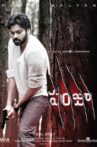 Panjaa Movie Streaming Online Watch on Jio Cinema, MX Player, Sun NXT