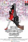 Pannam Pathinonnum Seyum Movie Streaming Online Watch on Amazon, Google Play, Youtube