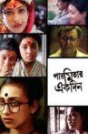 Paromitar Ek Din Movie Streaming Online Watch on Amazon