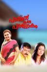 Parthan Kanda Paralokam Movie Streaming Online Watch on Disney Plus Hotstar, ErosNow, Jio Cinema