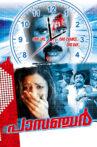 Passenger Movie Streaming Online Watch on Amazon, Disney Plus Hotstar, ErosNow, Jio Cinema