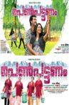 Penpattanam Movie Streaming Online Watch on Google Play, Sun NXT, Youtube