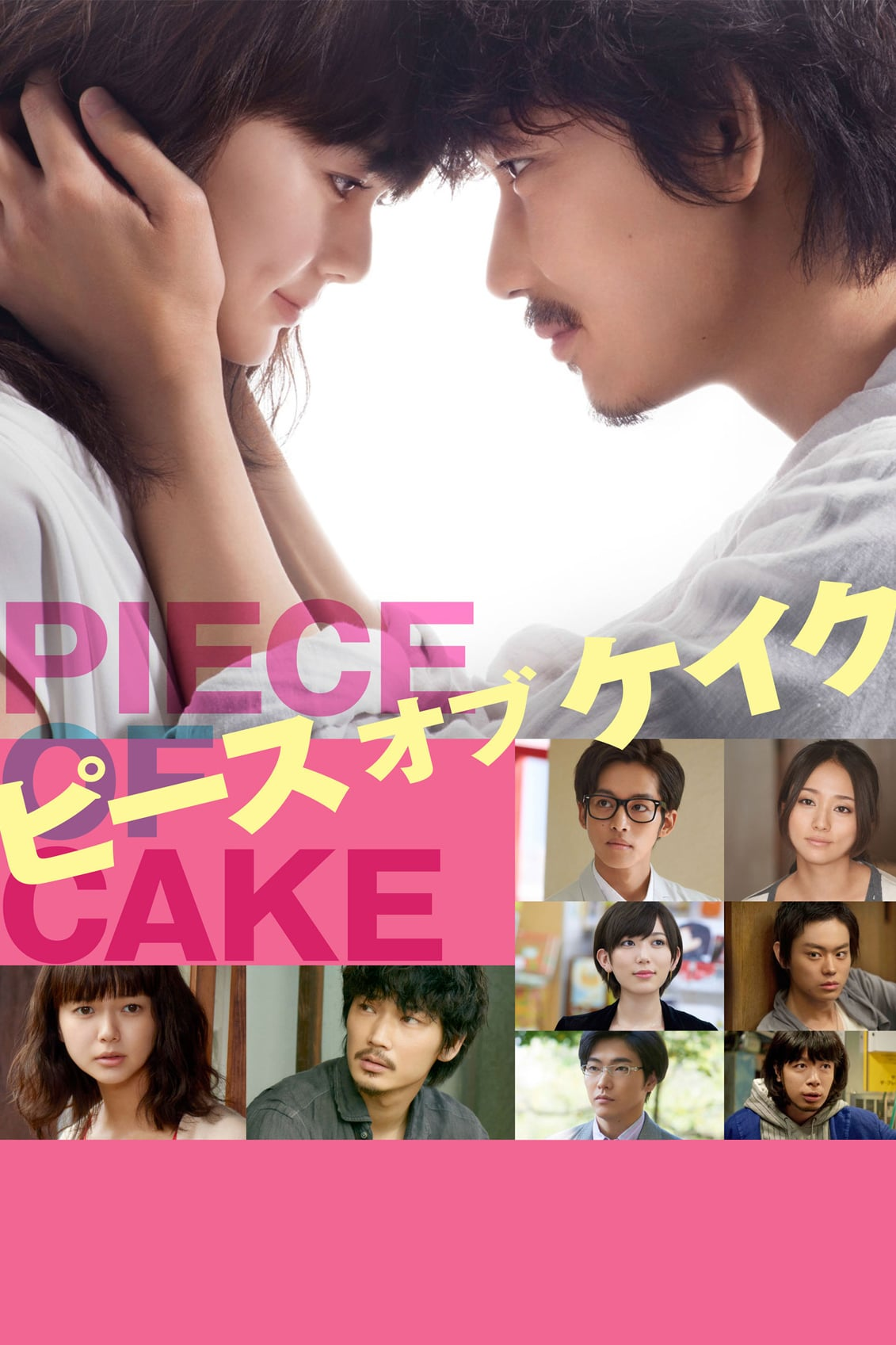 Piece of Cake Movie Streaming Online Watch on Tubi