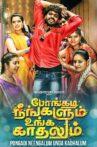 Pongadi Neengalum Unga Kaadhalum Movie Streaming Online Watch on Amazon