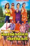 Pongalo Pongal Movie Streaming Online Watch on ErosNow, Jio Cinema, MX Player, Sun NXT