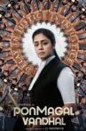 Ponmagal Vandhal Movie Streaming Online Watch on Amazon